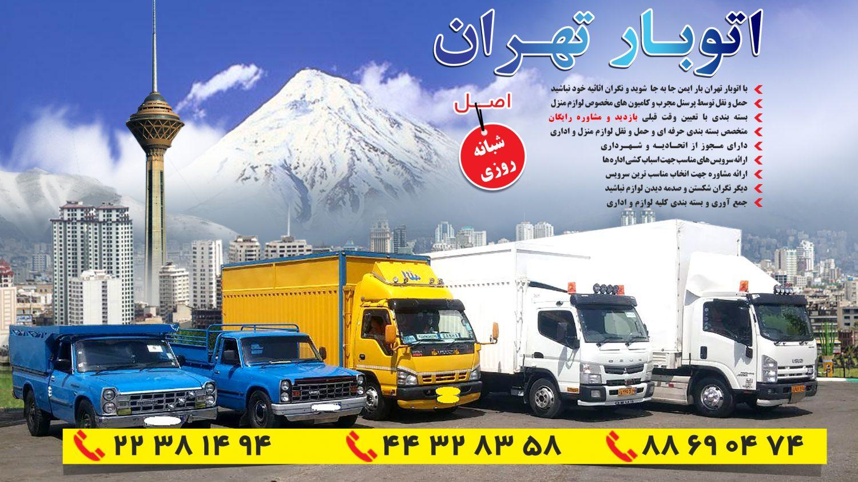 باربری اتوبار تهران